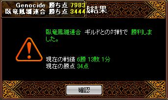 RedStone 08.06.14[08]
