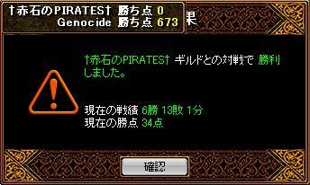 RedStone 08.06.16[04]