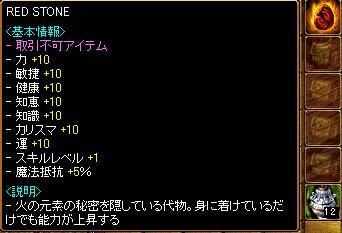 RedStone 08.06.19[02]
