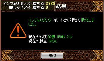 RedStone 08.06.26[03]