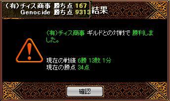 RedStone 08.06.28[03]