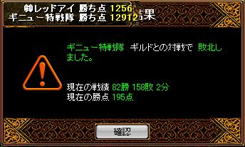 RedStone 08.06.30[04]
