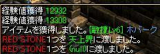 RedStone 08.07.09[00]