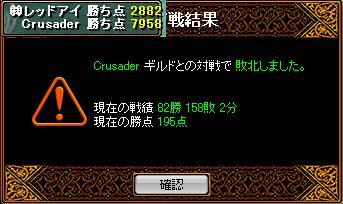 RedStone 08.07.12[03]1