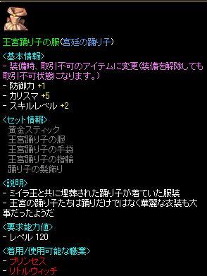 RedStone 08.07.12[04]