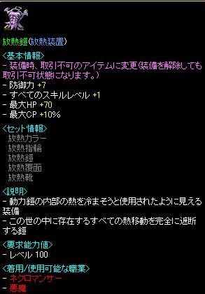 RedStone 08.07.12[07]