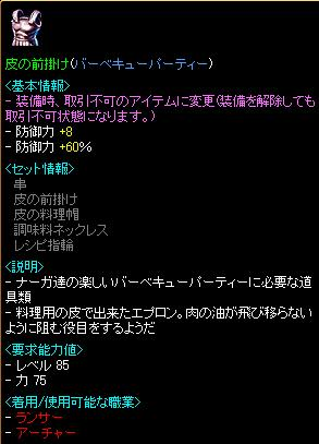 RedStone 08.07.12[09]