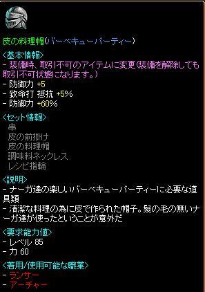 RedStone 08.07.12[10]
