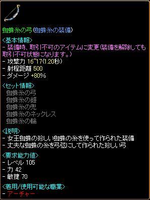 RedStone 08.07.12[11]