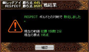 RedStone 08.07.19[03]