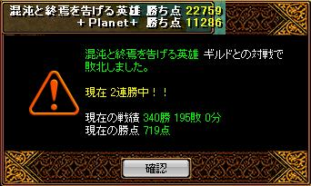 RedStone 08.07.28[03]