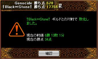 RedStone 08.07.31[06]