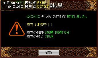 RedStone 08.08.06[08]