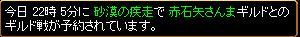 RedStone 08.08.07[00]