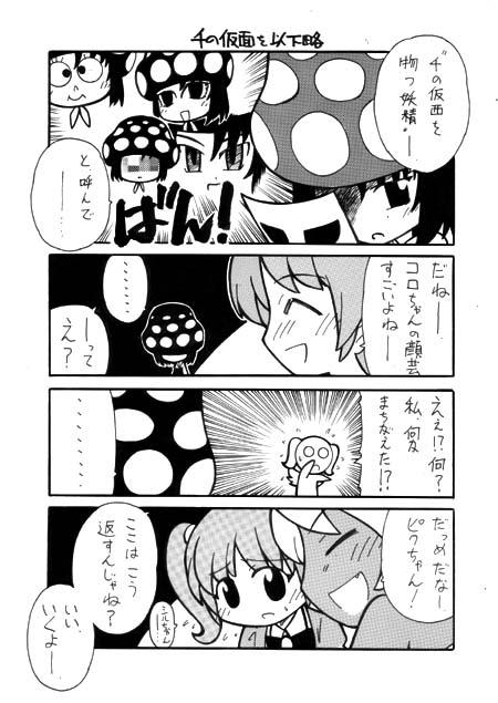 gd仮面1