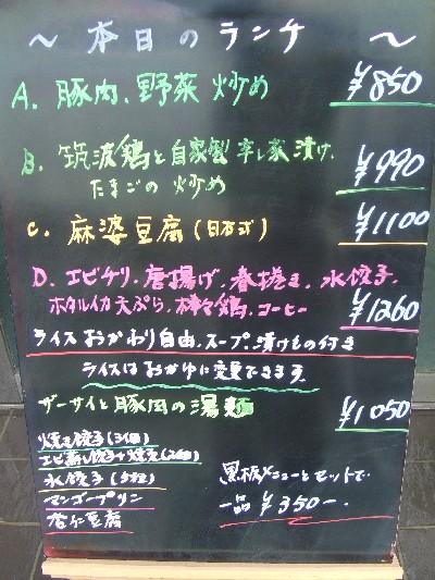 2009.04.14本日のランチ