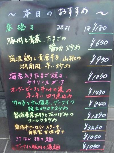 2009.04.14本日のおすすめ