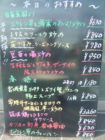 2009.04.16本日のおすすめ