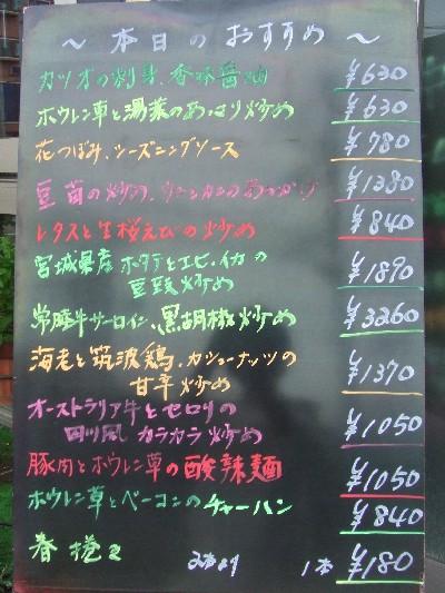 2009.04.17本日のおすすめ
