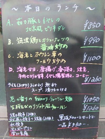 2009.04.20本日のランチ