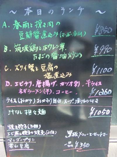 2009/04/23本日のランチ