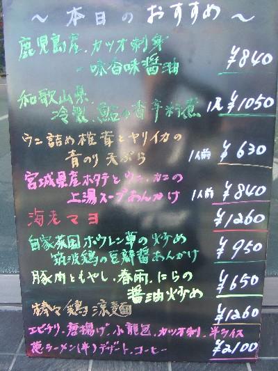 2009.04.23本日のおすすめ