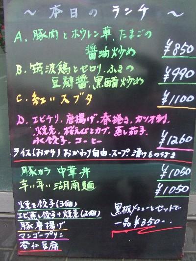2009.04.25本日のランチ