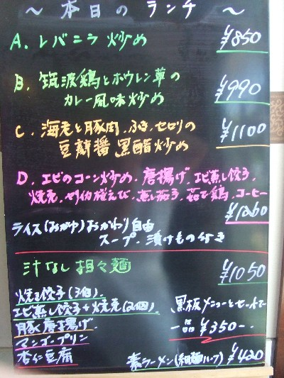 2009.04.27本日のランチ