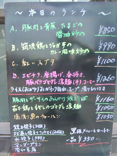 2009.05.15本日のランチ