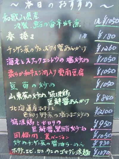 2009.05.15本日のおすすめ