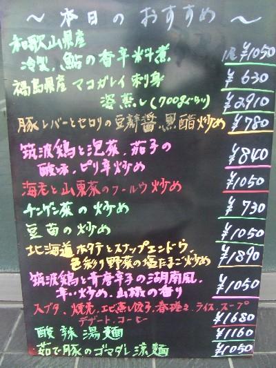 2009.05.16本日のおすすめ