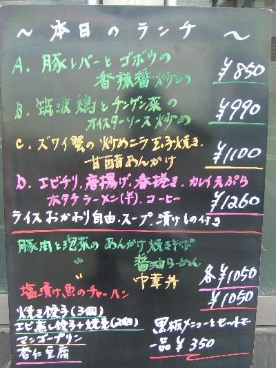 2009.05.19本日のランチ