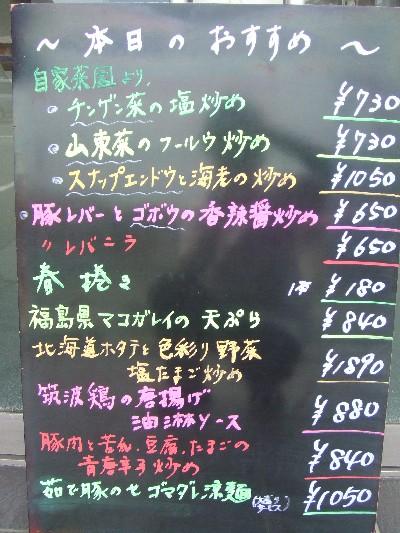 2009.05.19本日のおすすめ