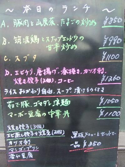 2009.05.23本日のランチ