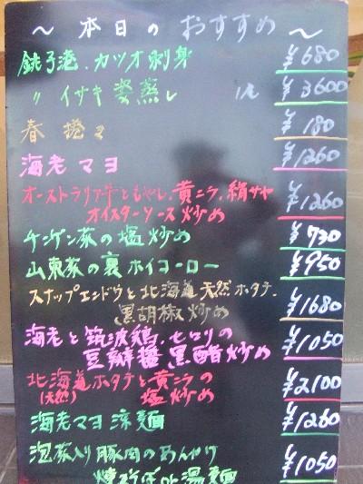 2009.05.23本日のおすすめ
