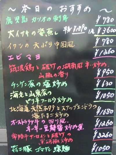 2009.05.25本日のおすすめ