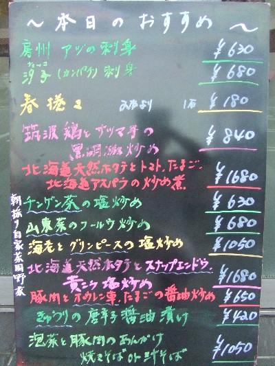 2009.05.29本日のおすすめ