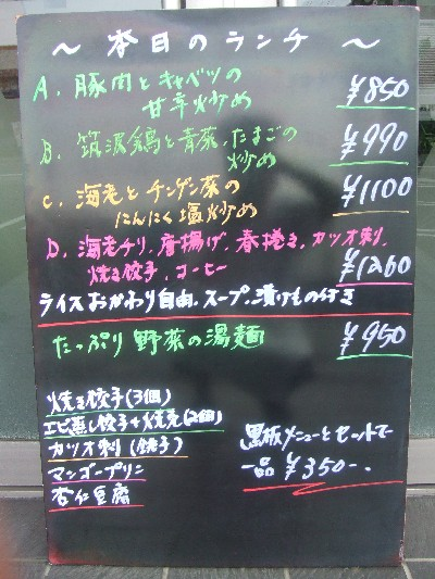 2009.06.12ランチ