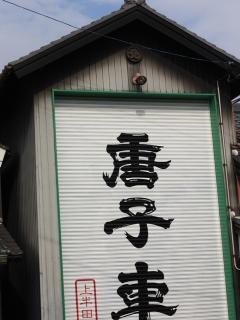 20081118-23.jpg