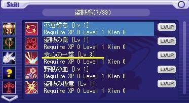 一撃Lv3!