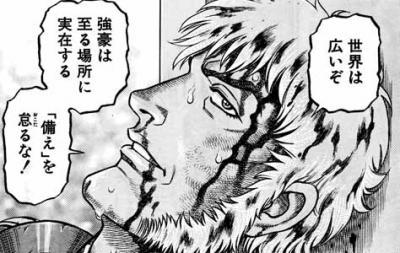 拳闘暗黒伝セスタスFATE148_09