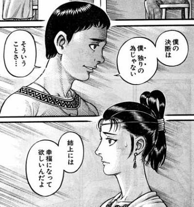 拳闘暗黒伝セスタスFATE150/01