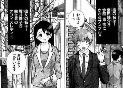 毒×恋サンプル8/01