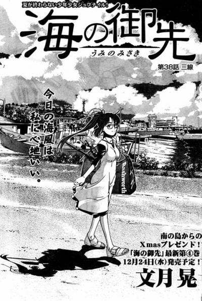 海の御先第38話01