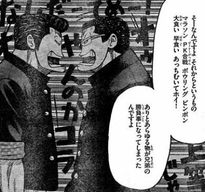 WORST外伝第1話13