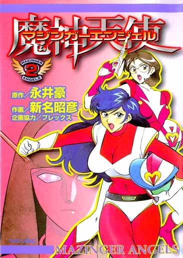 マジンガーエンジェル2巻01