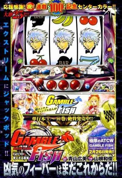ギャンブルフィッシュFight100_01