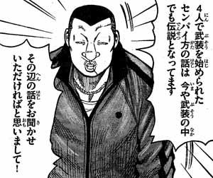 WORST外伝初代武装第1話04