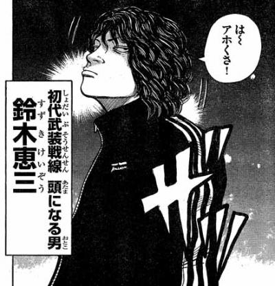 WORST外伝初代武装第1話09