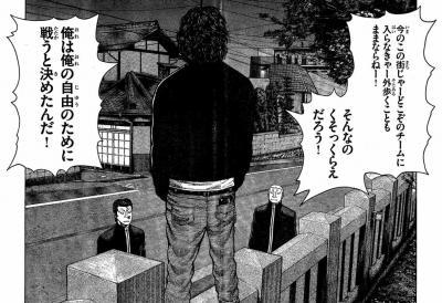 WORST外伝初代武装第1話10